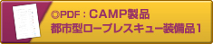 CAMP社製品